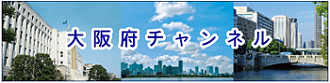 大阪府チャンネル