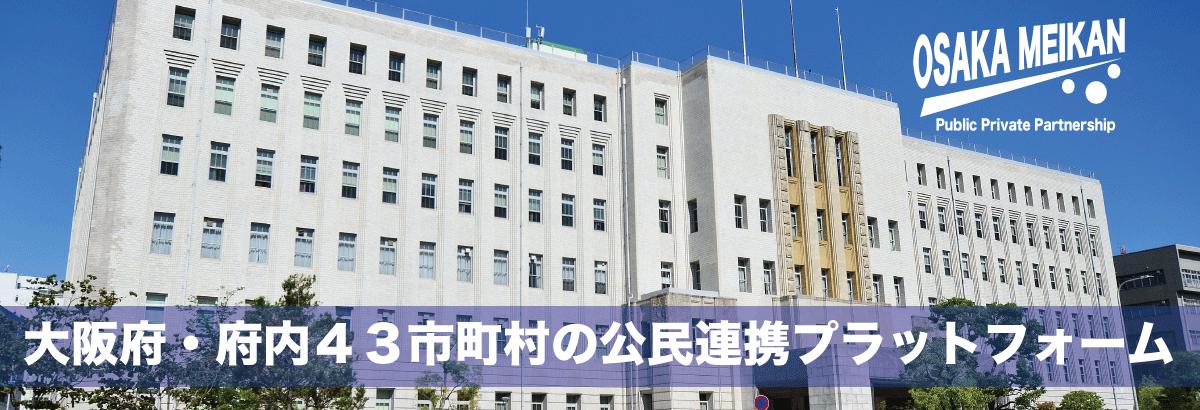 大阪府・府内43市町村の公民連携プラットフォーム