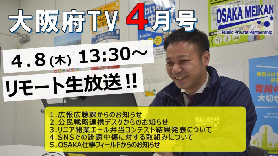 大阪府チャンネル – OSAKA MEIKAN