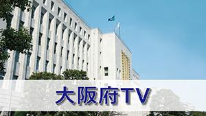 大阪府TV